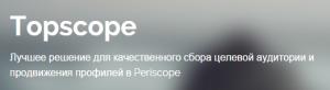 Накрутка periscope