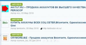 Купить аккаунты ВКонтакте, инстаграм и одноклассники – Chromium