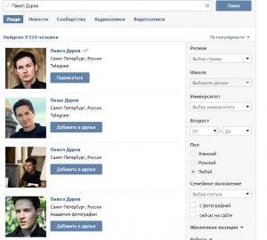 Поиск людей по запросу Павел Дуров – Chromium