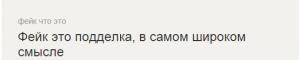 фейк что это — Яндекс нашлось 2млнответов – Chromium