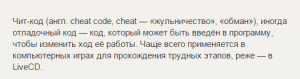 чит - это — Яндекс нашлось 4млнответов – Chromium