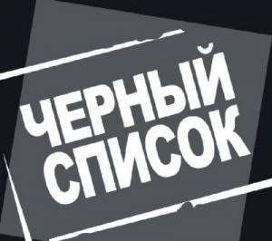 что такое черный список 11 тыс изображений найдено в Яндекс.Картинках – Chromium