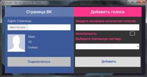 1426884310_vk.com-chit-na-golosa-ot-ru-cheates.com_