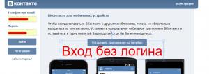 Вконтакте вход на страницу без логина