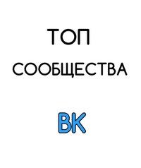 топ страниц вконтакте