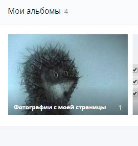 как выложить фото вконтакте