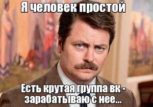 заработать с группы вконтакте