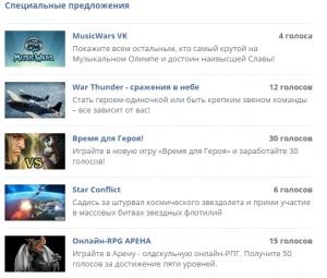 бесплатные голоса вконтакте 2016