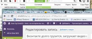 Вконтакте долго грузится, загружает видео и музыку