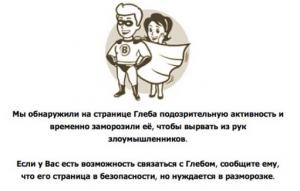 можно восстановить удаленную страницу вконтакте