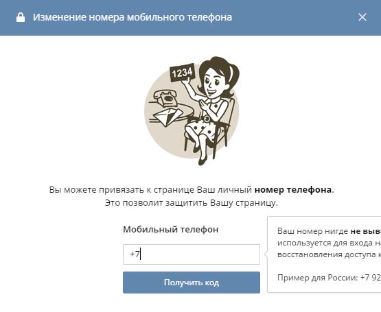 новый номер вконтакте