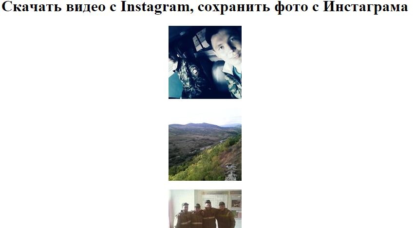 сохранить фотографии +с instagram сайт