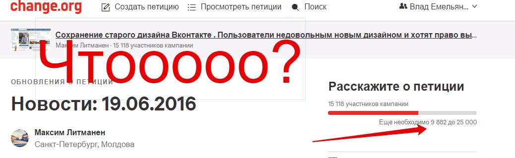 Петиция вконтакте