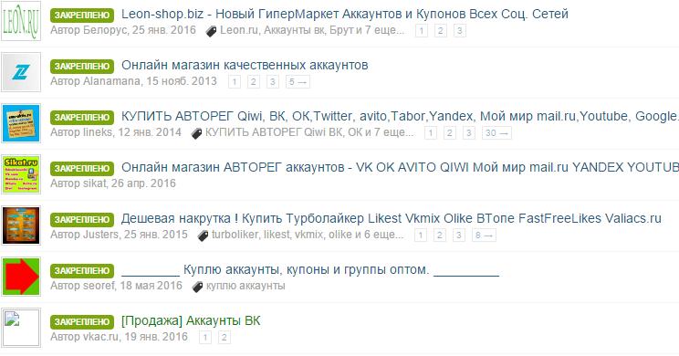 покупка аккаунтов соц сети вконтакте