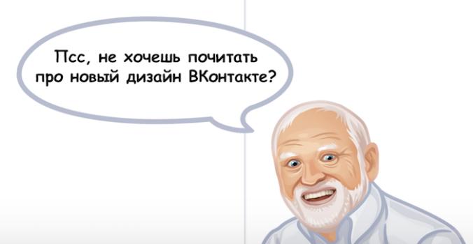 Вконтакте не вернет старый дизайн - это факт
