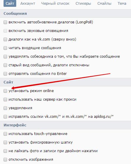 Как сделать не онлайн вконтакте