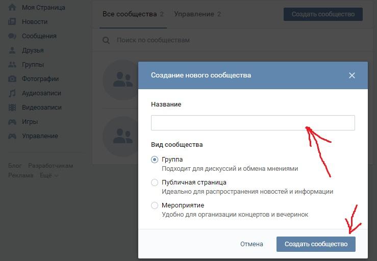 Как успешно создать группу в Контакте