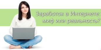 Заработок в интернете – мифы и реальности