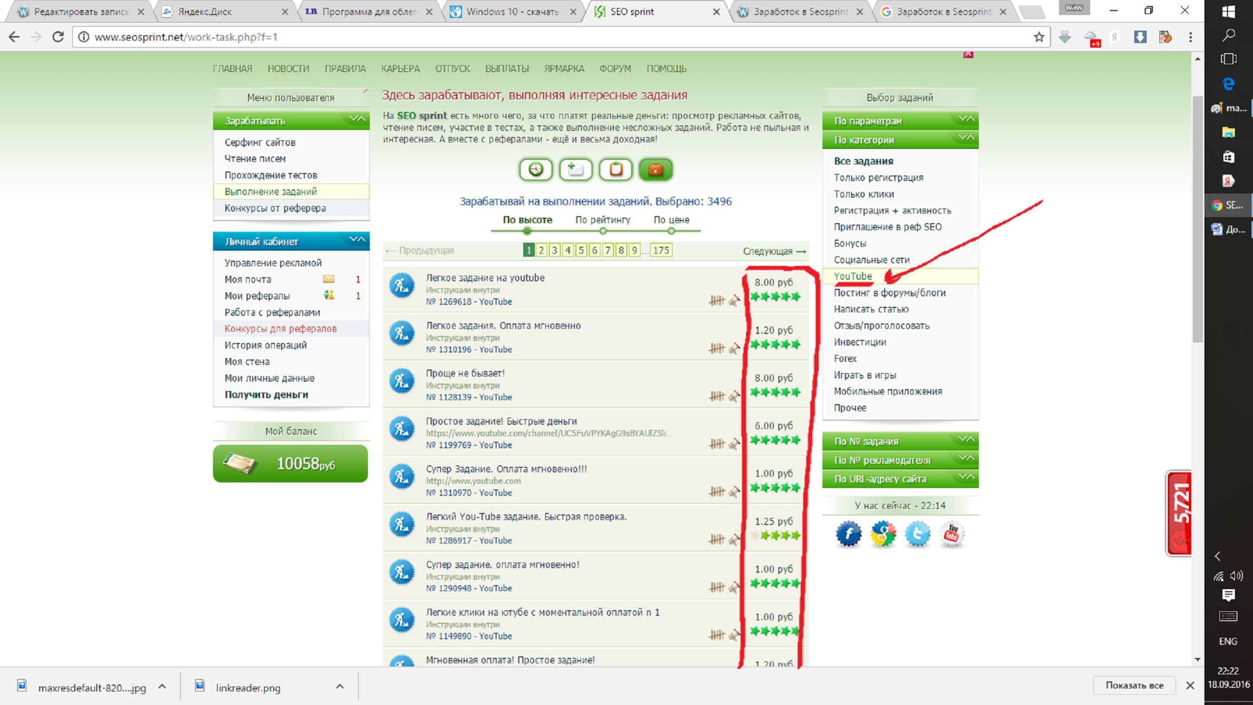 Заработок в Интернете Seosprint по 300 рублей в день