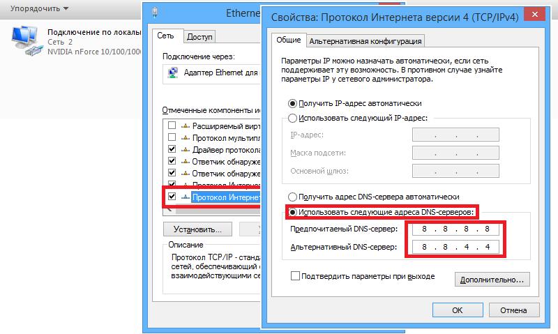 Не удаётся соединение с сайтом. Не удаётся определить DNS — адрес сервера. Проблема решена.