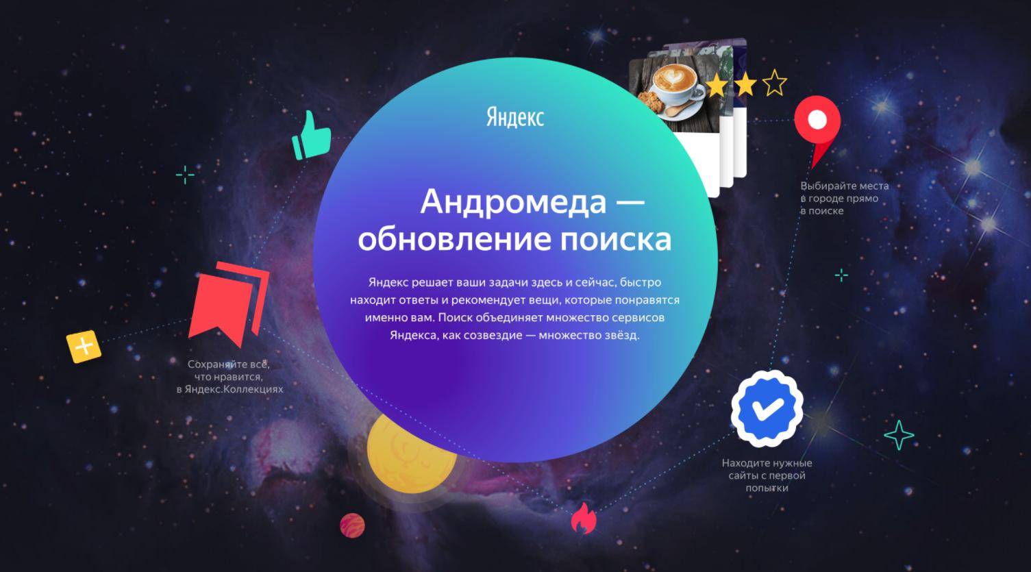 Яндекс представил масштабное обновление поиска «Андромеда»