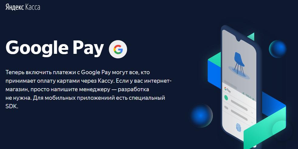Яндекс.Касса подружилась с Google Pay