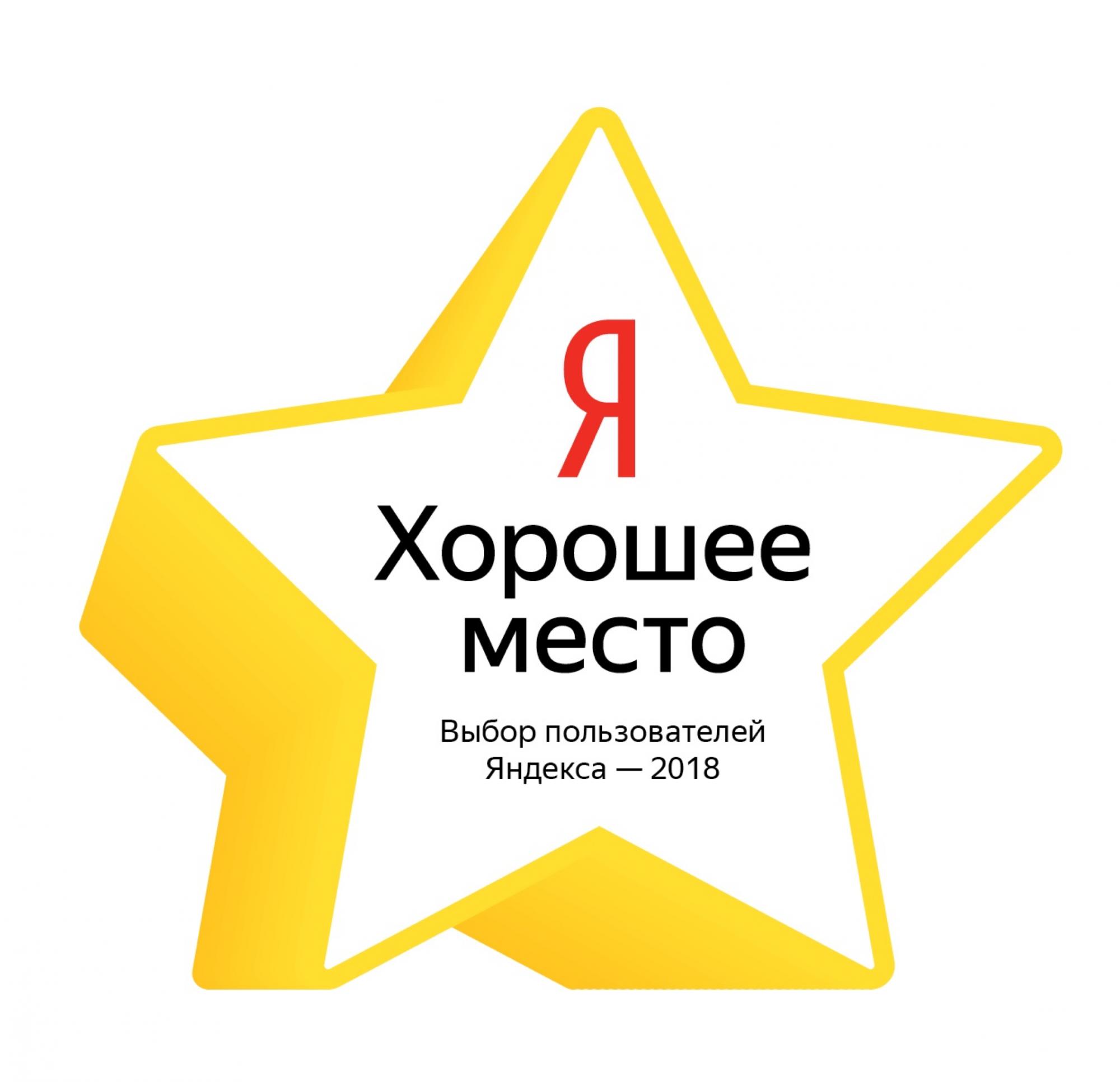 Яндекса начал награждать лучшие организации в офлайне