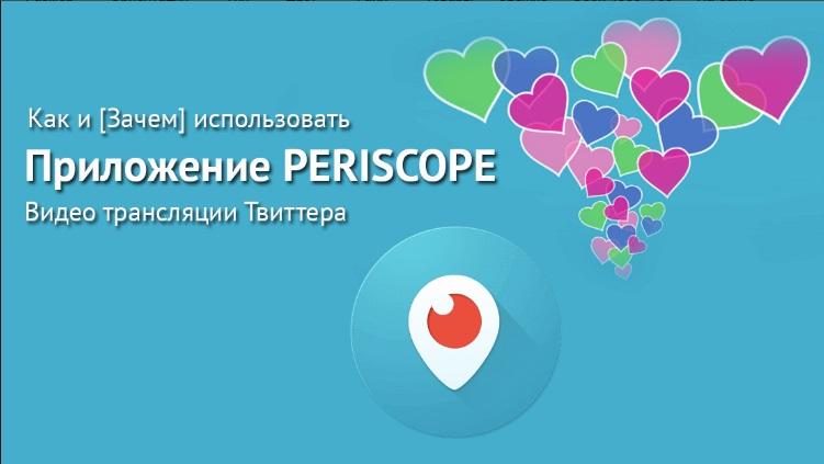Как смотреть трансляции в Periscope