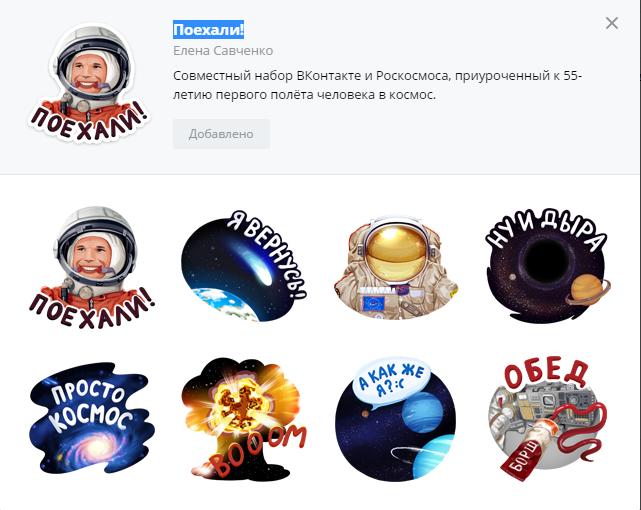 """Вновь вконтакте раздает бесплатные стикеры """"Поехали!"""""""