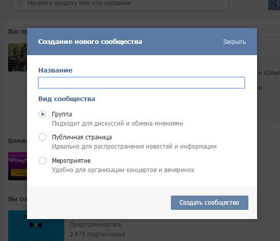 Делаем пустое название группы, сообщества или паблика вконтакте (вк)