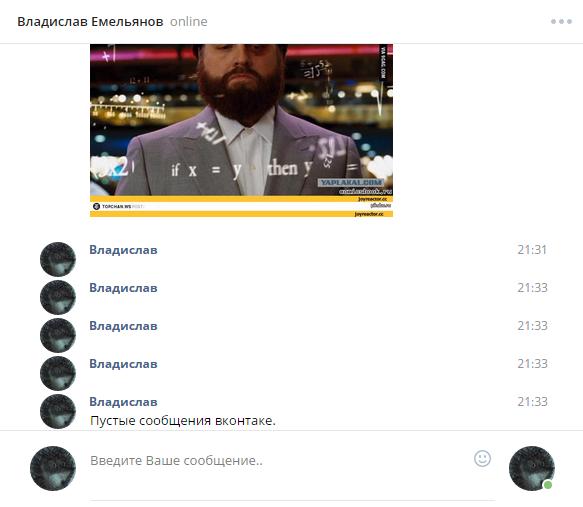 Пустые сообщения вконтакте