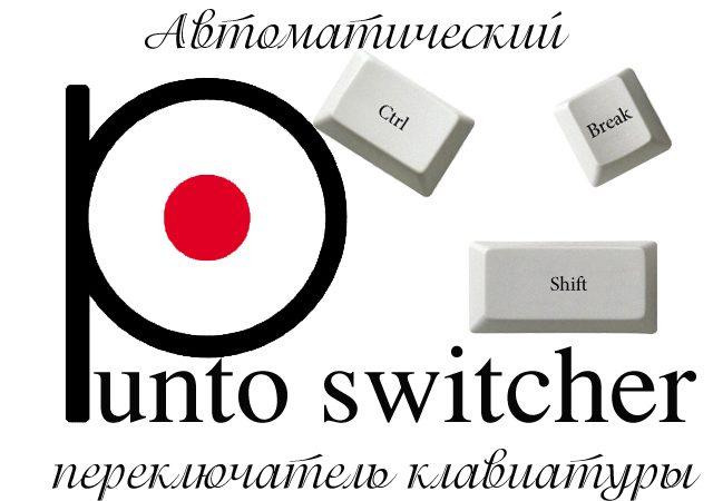 Последняя версия Punto Switcher - ваш помощник при наборе текста