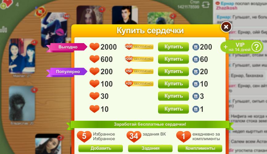 Читы на игру вконтакте целуй и знакомься