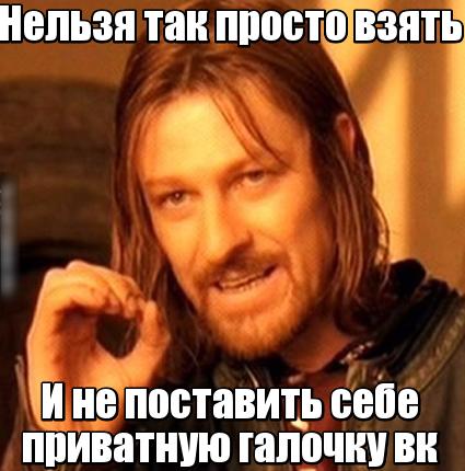Приватная галочка вконтакте