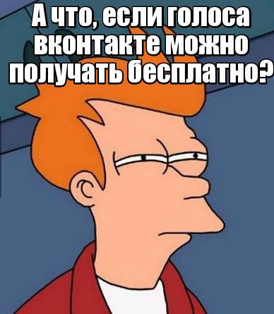Голоса вконтакте бесплатно 2016