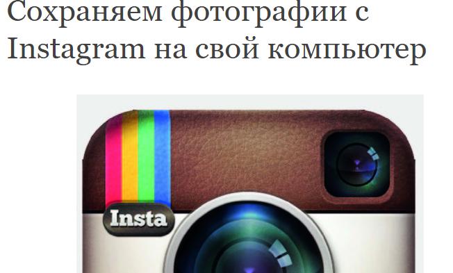 Сохранить фотографии из instagram на компьютер