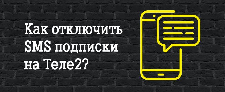Как отключить СМС подписки на ТЕЛЕ2