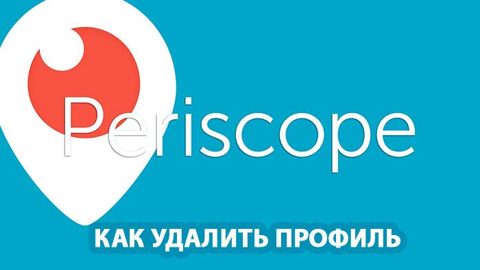 Удалить аккаунт/ профиль в periscope