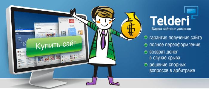 Telderi.ru: Купить готовый сайт с пассивным доход