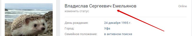 Как поставить отчество в вк (ВКонтакте)