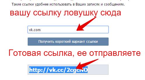 Как узнать ip вконтакте?