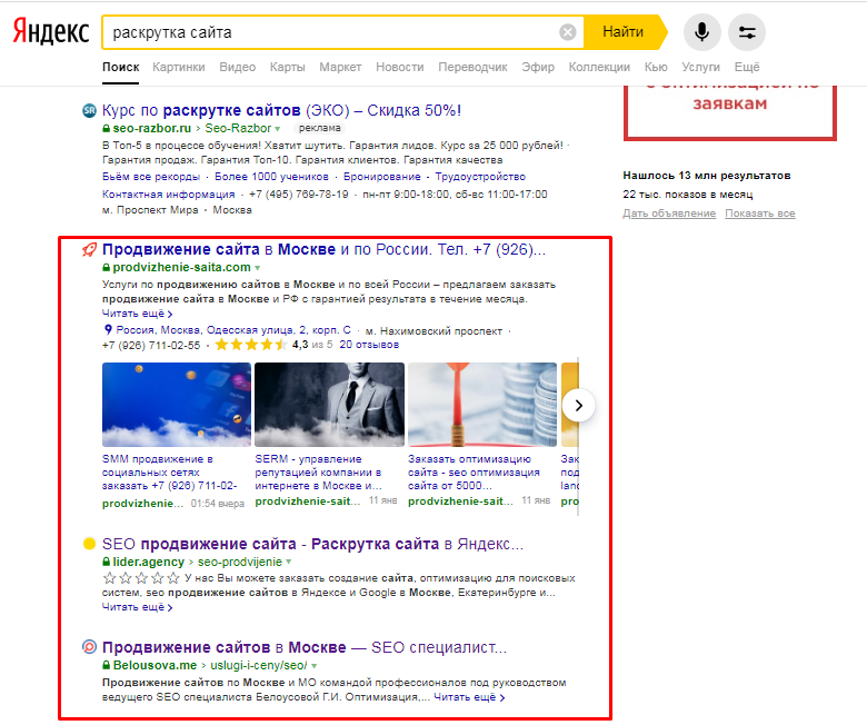 Пример поисковой выдачи по запросу «раскрутка сайта»