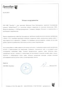 Отзыв: Продвижение и модернизация сайта в Самаре, бух. услуги и аудит