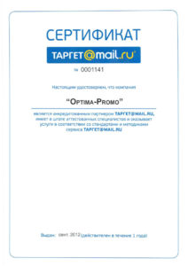 Дмитрий Голованов. Сертификат
