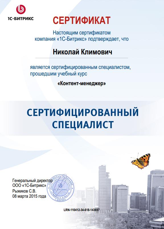 Николай Климович. Сертификат
