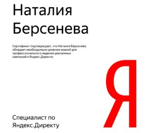 Наталия Берсенёва. Сертификаты